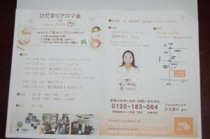 アロマ会_convert_20091214172246