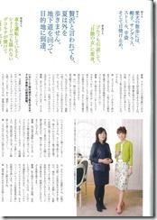 グリグリ雑誌2